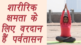 Video How to do Parvatasana पर्वतासन | The Mountain Pose | शारीरिक क्षमता के लिए वरदान | Boldsky download MP3, 3GP, MP4, WEBM, AVI, FLV Agustus 2018