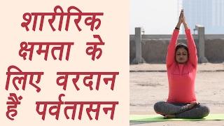 Video How to do Parvatasana पर्वतासन | The Mountain Pose | शारीरिक क्षमता के लिए वरदान | Boldsky download MP3, 3GP, MP4, WEBM, AVI, FLV Juni 2018