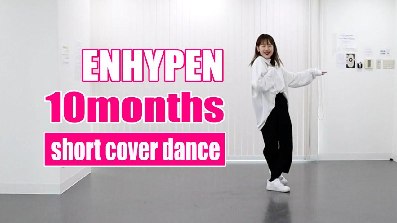 [KPOP]ENHYPEN - 10months|short cover dance