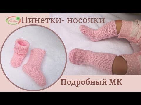 Видео как связать носочки для новорожденного спицами для начинающих видео