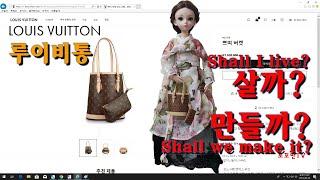 미니어처 루이비통 쁘띠버켓 가방 만들기 입니다 mini…
