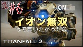 #6【TITANFALL2】イオン無双!!って言いたかったの【マルチプレイ:賞金稼ぎ】