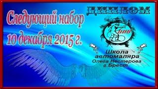 Диплом ОНБ школа автомаляров  В Бресте
