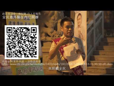 陳紀衡向鎮民報告-03-參與式預算