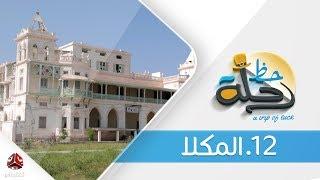 برنامج رحلة حظ | الحلقة 12 - المكلا  | تقديم خالد الجبري | يمن شباب