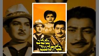 Evaru Monagadu Telugu Full Movie - Kanta Rao, Shavukaru Janaki, Rajasri