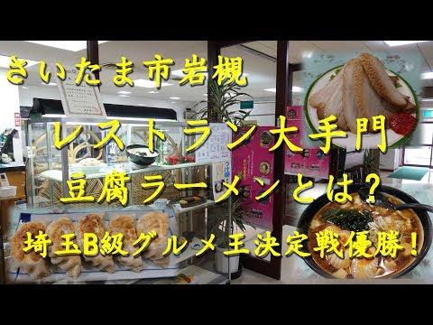 さいたま市岩槻【レストラン大手門】の豆腐ラーメン 埼玉B級ご当地グルメ王決定戦優勝!Tofu Ramen of Restaurant OOTEMON in Iwatsuki.【飯動画】