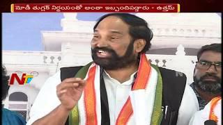 Uttam Kumar Reddy Fires on BJP Government over Note Ban    1 Year of Demonetisation    NTV