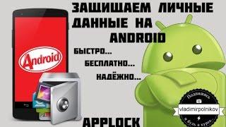 Лучшая программа для защиты личных данных на телефоне!