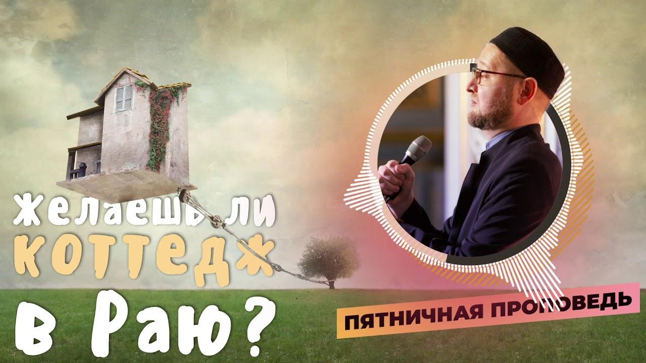 Желаешь ли коттедж в Раю? | Ильдар Аляутдинов