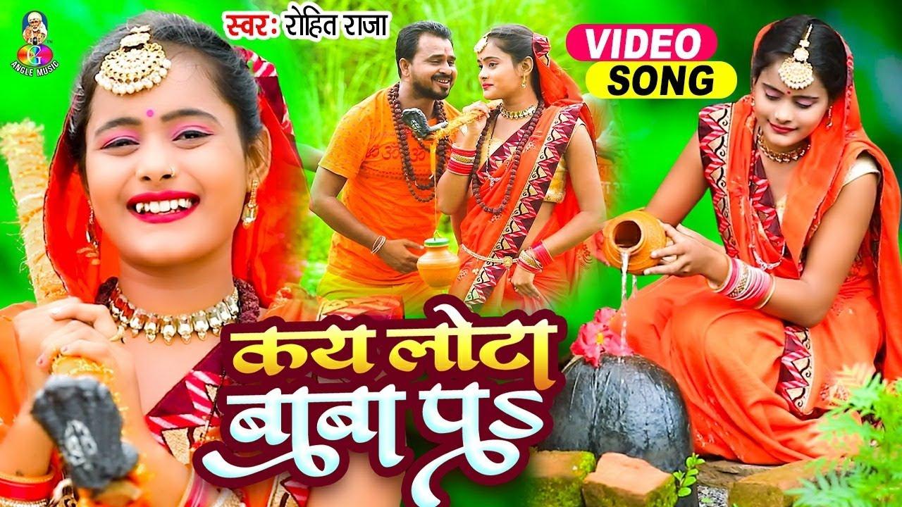 Hd VIdeo | Bolbam Song | Kay Lota Baba Pa | #Rohit Raja | कय लोटा बाबा पS | Bhojpuri Bol Bam Song