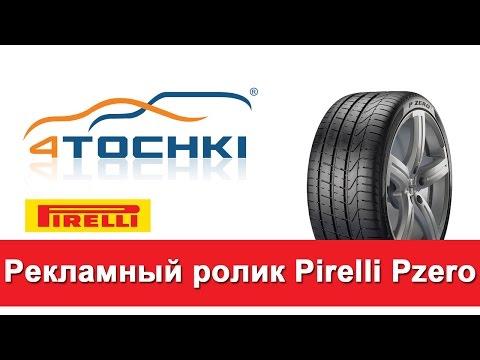 Рекламный ролик Pirelli Pzero