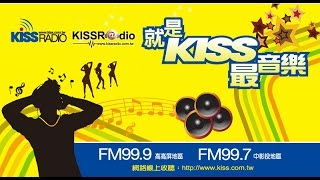 🔴 南投廣播 FM99.7 /KISSRadio Live Streaming 24/7