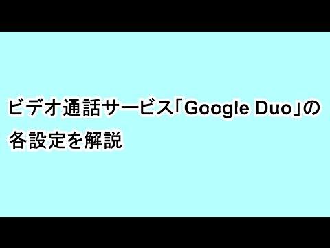 ビデオ通話サービス「Google Duo」の各設定を解説