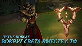 Путь к победе: Вокруг света с Твистед Фэйтом | League of Legends