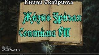 Книги Скайрима Краткая жизнь Уриэля Септима VII