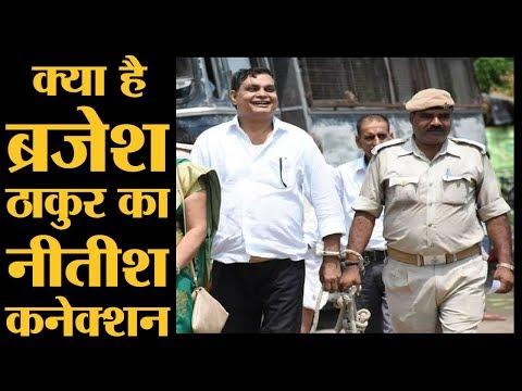 कौन है Brajesh Thakur, जिसके बालिका गृह में 34 बच्चियों से Rape हुआ है l Muzaffarpur Rape