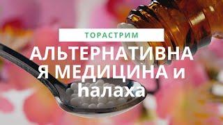 ТораСтрим - альтернативная медицина и hалаха