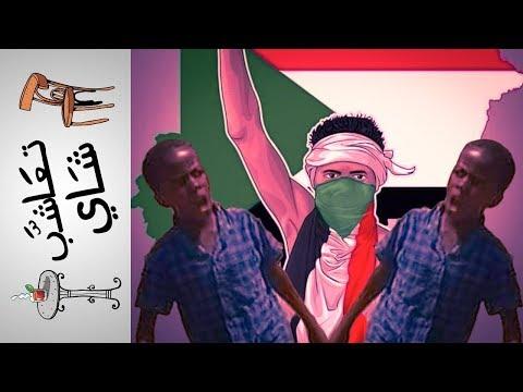 {تعاشب شاي} (145) ايه اللي بيحصل في السودان؟!
