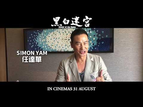 """《黑白迷宮 Colour of the Game》""""大華"""" 任達華 Simon Yam"""