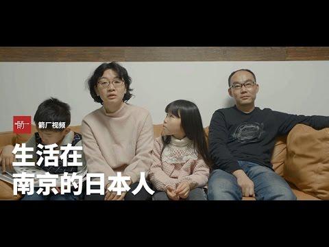 【箭厂视频】生活在南京的日本人