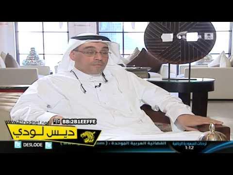 حوار خاص مع نائب رئيس نادي الاتحاد يكشف الكثير من امور نادي الاتحاد - جزء 1