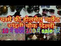 wholesale market of opticals and sun Glasses//buy sunglasses for 2rs,5 rs,7rs,10rs