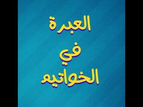 الخواتيم لفضيلة الشيخ محمد سيد حاج رحمة الله thumbnail