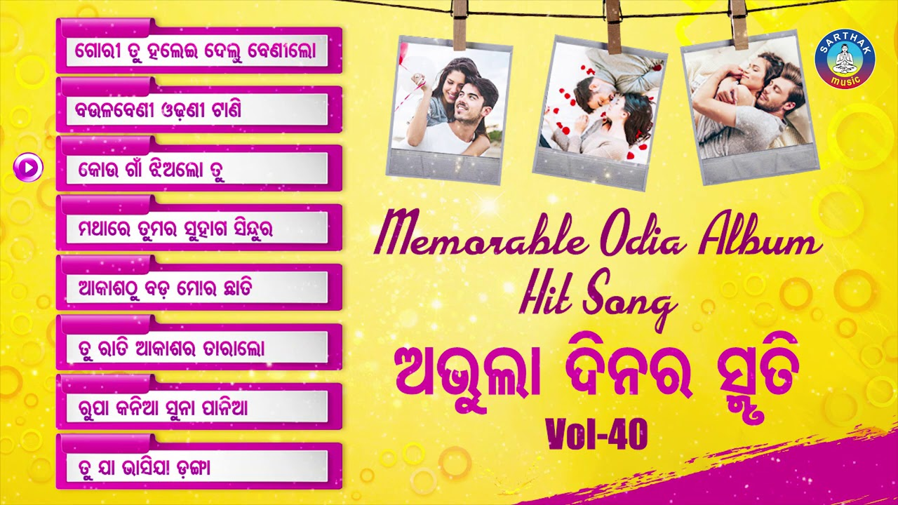 All Time Hit Odia Album Songs | Vol -40 | Old Is Gold Songs |ସୁପରହିଟ ଓଡ଼ିଆ ଆଲବମ ଗୀତ | Sidharth Gold