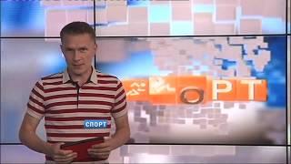 Спортивные новости 16.07.2019 / Видео