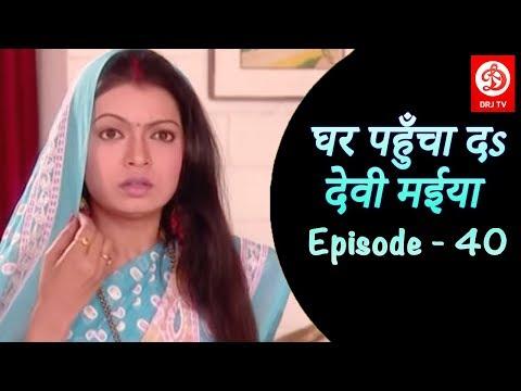 घर पहुँचा दs देवी मईया - Episode - 40- Ghar Pahucha Da Devi Maiya - Bhojpuri TV Shows