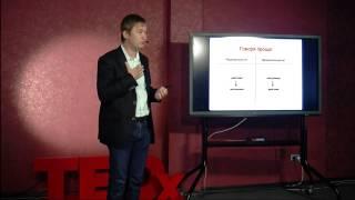 Тайм-менеджмент,  дискриминация и чувство вины | Александр Сорокоумов | TEDxNiamiha