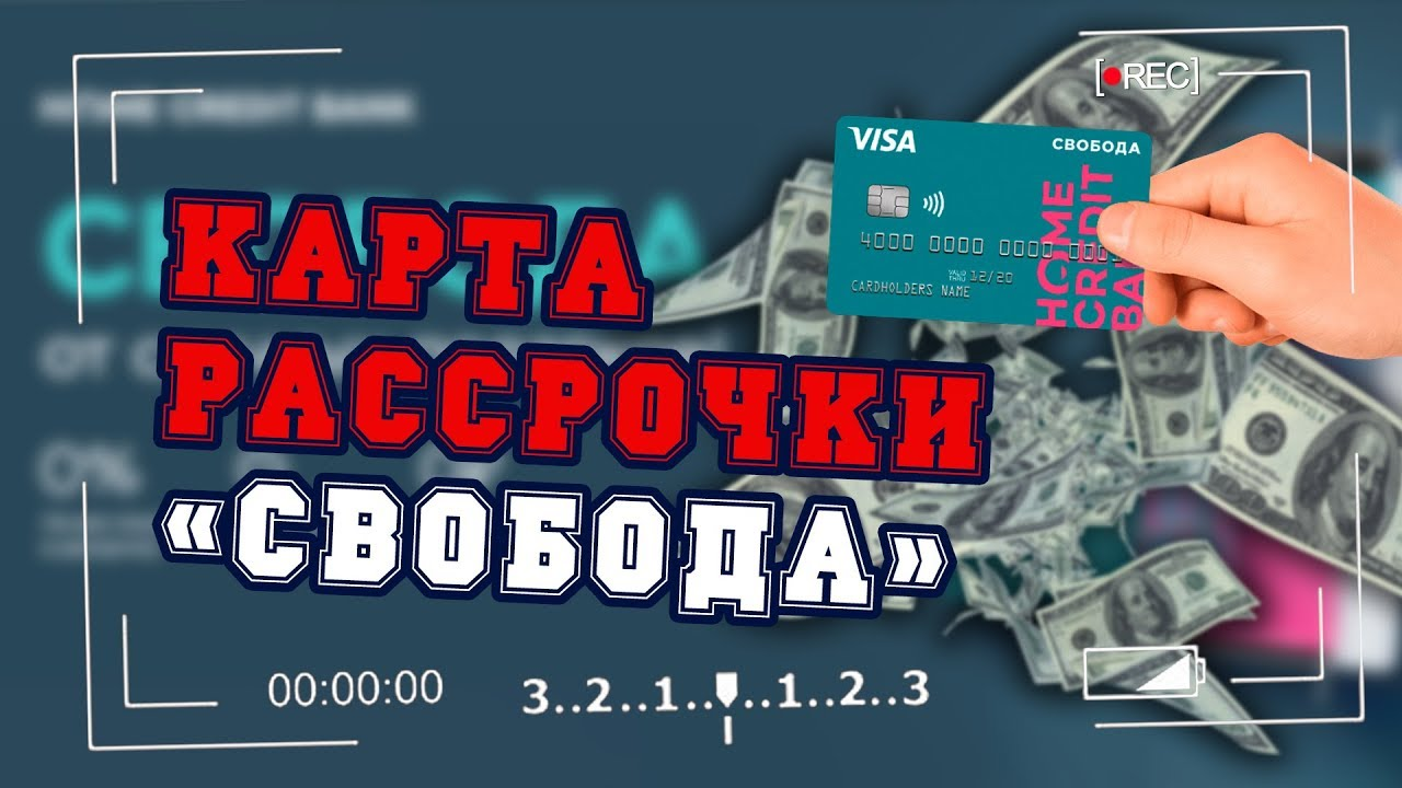 карта рассрочки свобода от хоум кредит банка отзывы взять кредит наличными по паспорту в москве хотите организовать мгновенный займ на карту