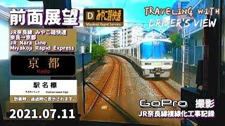【GoPro】JR奈良線みやこ路快速 奈良→京都【前面展望】【字幕】2021/07/11