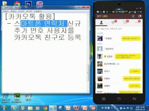 [카카오톡활용]스마트폰 신규 연락처 카카오�