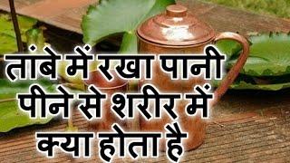 तांबे का पानी पीने से शरीर में क्या होता है Health Benefits Of Drinking Water in Copper Vessel