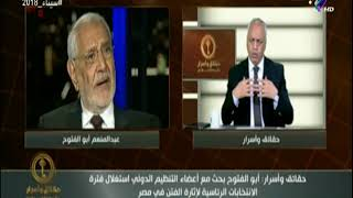 مصطفى بكرى يكشف تفاصيل القبض على عبد المنعم أبو الفتوح..ويؤكد: «مصر صبرت عليه كتير»