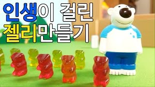 뽀로로의 목숨을 건 젤리만들기! ★뽀로로 장난감 애니 캐릭온 TV