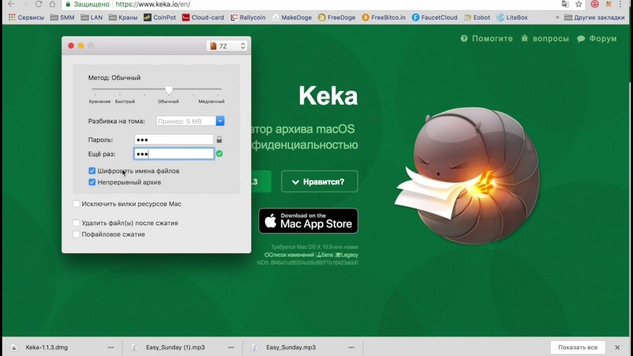 Keka - архиватор файлов на Mac OS X