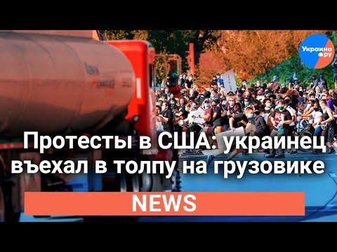 Украинский военный атаковал толпу протестующих в США