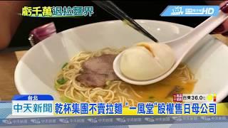 國外餐飲品牌來台灣,又遇到營收不如預期,轉手換人經營或歇業。引進一...