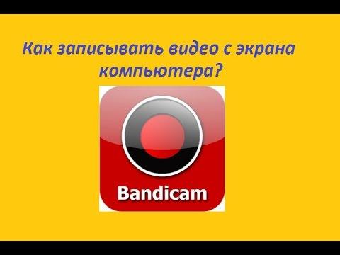 видео: Как снимать видео с экрана компьютера. Программа для записи видео с экрана. bandicam