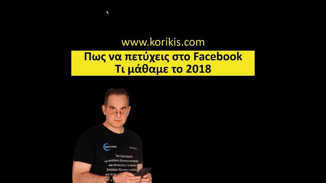 Πώς να πετύχεις στο Facebook χωρίς διαφήμιση