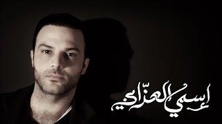 Hani Mitwasi - Esmy Elazzabi اسمي العزابي