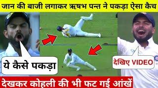 देखिये,54.5 गेंद पर जब Rishabh Pant में आई Dhoni की आत्मा पकड़ा ऐसा खतरनाक कैच के पलट दिया पूरा मैच