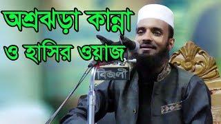 Download Video Abdul Khalek Soriotpuri bangla waz 2017 | Islamic Waz 2017 MP3 3GP MP4