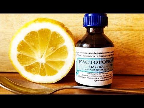 Смешай это Касторовое масло с Лимоном и удивишься результату от применения этой смеси...