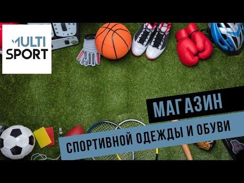 Покажем топовый магазин спортивной одежды и обуви MULTISPORT