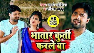 Lado Madheshiya का सबसे हिट  धोबी गीत #_Song - भतार  कुर्ती फड़ले बा - Bhojpuri Song 2019