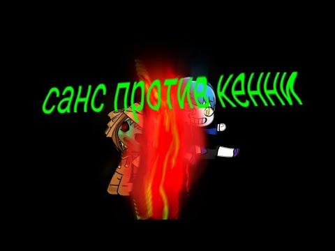 тест анимация Санс против Зомби Кенни (Gacha Life)